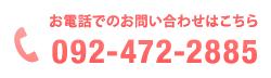 お電話でのお問い合わせはこちら TEL: 092-472-2885