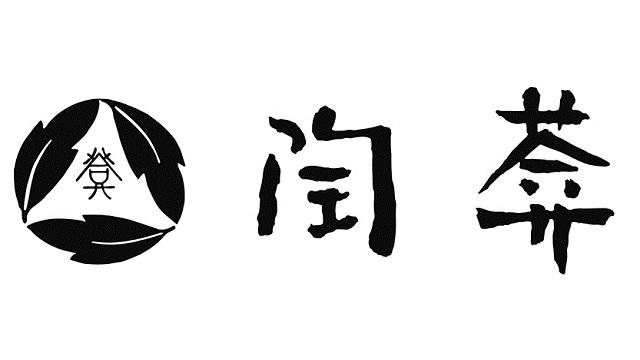 京焼・清水焼窯元 陶あん(とうあん) ~京都の優美の器~ (お問い合わせ)