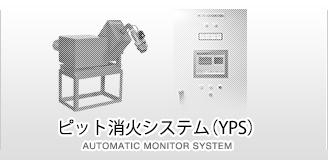ごみピット消火システム(YPS)
